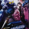 Kamen Rider W Returns Eternal : Fight For Tomorrow - มาสค์ ไรเดอร์ ดับเบิ้ล รีเทิร์น เอเทอร์นัล