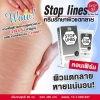 Stop lines Cream สต๊อป ลาย ครีม หยุดทุกปัญหาผิว