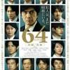 64 Rokuyon (พากย์ไทย 1 แผ่นจบ)