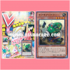 V Jump Magazine January 2014 + VJMP-JP084 : Geargiauger / Geargiangler (Ultra Rare)