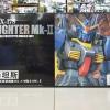 RX-178 Gundam MK-II TITANS Color Ver.