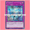 INOV-JP078 : Dimension Barrier (Secret Rare) Asia
