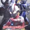 Ultraman Mebius Gaidan : Armored Darkness / อุลตร้าแมนเมบิอุส ภาคพิเศษ อาเมิร์ดดาร์กเนส