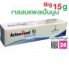 Actewound Si Silicone Gel 15g Bigsize ซิลิโคนเจล รักษารอยแผลเป็น แผลนูน แผลคีลอยด์