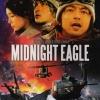 Midnight Eagle : มหาประลัย มิดไน้ท อีเกิ้ล
