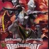 Ultraman Gaia : The Battle In Hyperspace The Movie : อุลตร้าแมนทีก้า, อุตร้าแมนไดน่า & อุลตร้าแมนไกอา เดอะมูฟวี่ ศึกใหญ่ทะลุมิติ