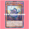 AT06-JP003 : Djinn Releaser of Rituals / Ritual Genie Releaser (Normal Parallel Rare)