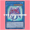 SECE-JP044 : Nekroz of Gungnir / Necloth of Gungnir (Ultra Rare)