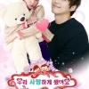We Got Married - Nam Goong Min (นัมกุงมิน) & Hong Jin-young (ฮงจินยอง) (V2D บรรยายไทย 12 แผ่นจบ+แถมปกฟรี)