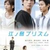 Enoshima Prism (DVD บรรยายไทย 1 แผ่นจบ)