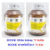 BOONE White Kidney Bean Extract (30 tabs/bottle) บูนี่ สารสกัดจากถั่วขาว (30 เม็ด / ขวด)2ขวด