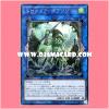 FLOD-JP044 : Troymare Goblin (Secret Rare)