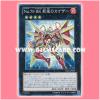 PRIO-JP089 : Number 79: Battlin' Boxer Nova Caesar / Numbers 79: Burning Knuckler - Kaiser the Nova (Super Rare)