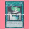 PHSW-JP056 : Extra Gate (Super Rare)