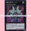 CPZ1-JP031 : Norito the Moral Leader (Super Rare)