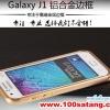 (023-005)เคสมือถือซัมซุง Case Samsung Galaxy J1 เคสบัมเปอร์โลหะขอบทอง