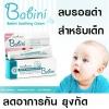 ลดรอยดำProvamed Babini Soothing Cream 15g. โปรวาเมด เบบินี่ ซูธธิ้ง ครีม 15 กรัม Provamed Babini สำหรับผิวเด็กและผิวบอบบาง บรรเทาอาการคัน ลดรอยดำProvamed Babini Soothing Cream 15g. โปรวาเมด เบบินี่ ซูธธิ้ง ครีม 15 กรัม Provamed Babini สำหรับผิวเด็กและผิวบ