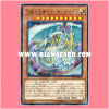 DP19-JP043 : Rainbow Dragon / Ultimate Gem God - Rainbow Dragon (Rare)