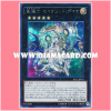 SECE-JP051 : Stellarknight Constellar Diamond / Stellarknight Sacred Dia (Secret Rare)