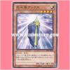 JOTL-JP010 : Star Seraph Sage / Holy Lightning - Books (Common)