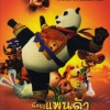 The Adventures Of Jinbao : นักรบแพนด้าผ่าภพมหัศจรรย์