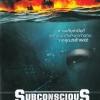 Subconscious / ดิ่งขั้วนรกหลอนสุดโลก