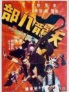 8 เทพอสูรมังกรฟ้า / Battle Wizard 1979