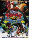 Pokemon Movie: Pokemon Destiny Deoxys-โปเกมอน เดโอคิซิส ปะทะ เร็คคูซ่า