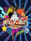Happy Camp in China - Song Joong Ki (บรรยายไทย 1 แผ่นจบ)