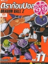 Dragon Ball Z ดราก้อนบอล แซด ชุดที่ 2 แผ่นที่ 11-20 (มาสเตอร์ 10 แผ่นยังไม่จบ)