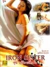 ซูฉี เปลือยเพื่อฆ่า - Iron Sister