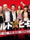 Wild Heroes / Wairudo Hirozu (บรรยายไทย 2 แผ่นจบ)