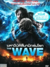 The Wave / มหาวิบัติสึนามิถล่มโลก