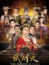 บูเช็คเทียน / The Empress of China (2014) (พากย์ไทย 16 แผ่นจบ + แถมปกฟรี)