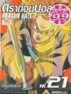 Dragon Ball Z ดราก้อนบอล แซด ชุดที่ 3 แผ่นที่ 21-30 (มาสเตอร์ 10 แผ่นยังไม่จบ)