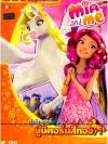 Mia & Me ผจญภัยสุดขอบฟ้า Vol.2 ปาฏิหาริย์ยูนิคอร์นสีทอง