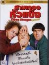 The Three Stooges / สามเกลอหัวแข็ง