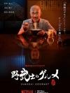 Samurai Gourmet (บรรยายไทย 2 แผ่นจบ)