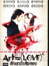 Art=(Love)2 / รักยกกำลังสอง