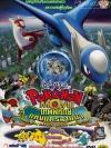 Pokemon Movie: Pokemon Heroes: Latios And Latias-โปเกมอน เทพพิทักษ์ แห่งนครสายน้ำ