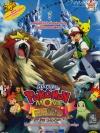 Pokemon Movie: Lord Of The Unknown Tower-โปเกมอน ผจญภัยบนหอคอยปีศาจ