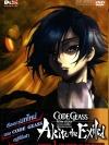 Code Geass: Akito The Exiled Vol. 1 - โค้ด กีอัส ภาคอาคิโตะ ผู้ถูกเนรเทศ แผ่นที่ 1