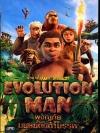 Evolution Man / ผจญภัยมนุษย์ดึกดำบรรพ์