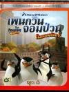 Penguins Of Madagascar Vol. 6 / เพนกวินจอมป่วน ก๊วนมาดากัสการ์ ชุด 6