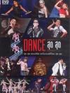 บันทึกการแสดงสด สุดสุด คอนเสิร์ต ตอน Dance สุด สุด