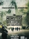 Monsters : Dark Continent / สงครามฝูงเขมือบโลก