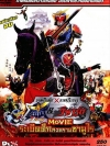 Masked Rider Gaim & Wizard Sengoku Movie / มาสค์ไรเดอร์ไกมุ & วิซาร์ด ระเบิดศึกสงครามซามูไร (ฉบับเสียงไทยเท่านั้น)