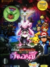 Pokemon XY : Diancie And The Cocoon of Destruction Movie / โปเกมอน เอ็กซ์วาย เดอะ มูฟวี่ รังไหมผู้ทำลายล้างและดีแอนซี