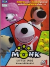 MONK Little Dog Vol. 1 : MONK บ๊องกว่านี้มีอีกมั๊ย ? แผ่นที่ 1