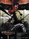 Attack On Titan Vol.1 - 9 (จบ) / ผ่าพิภพไททัน ชุดที่ 1 - 9 (จบ) (มาสเตอร์ 9 แผ่นจบ + แถมปกฟรี)